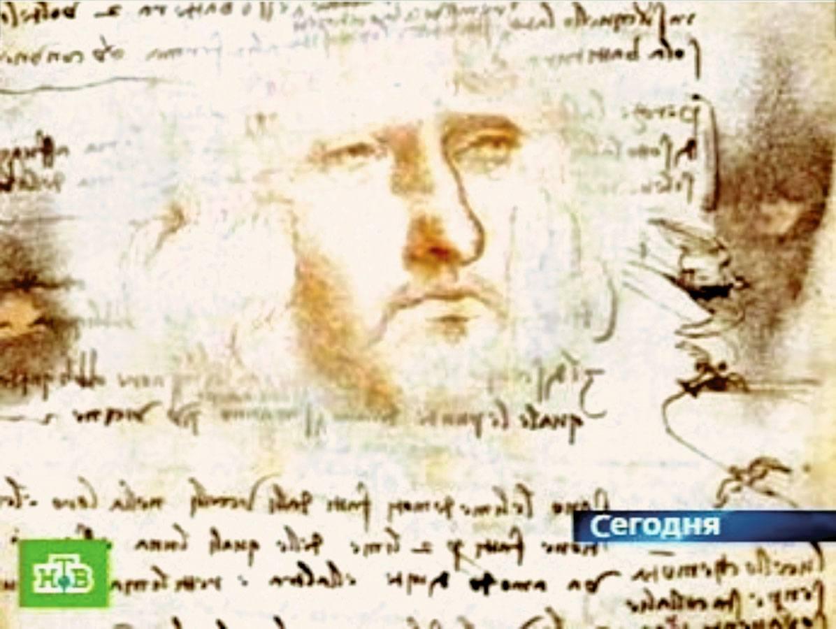 Da Vinci's Face