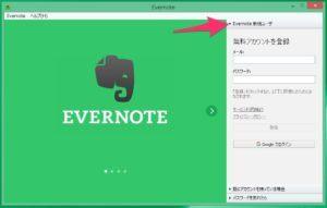 Evernote Windows 版のアカウント作成画面